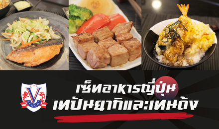 เซ็ทอาหารญี่ปุ่นเทปันยากิและ เทมปุระรวม & เทนด้ง