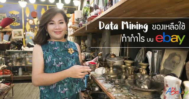 Data Mining ของเหลือใช้ ทำกำไรบน ebay