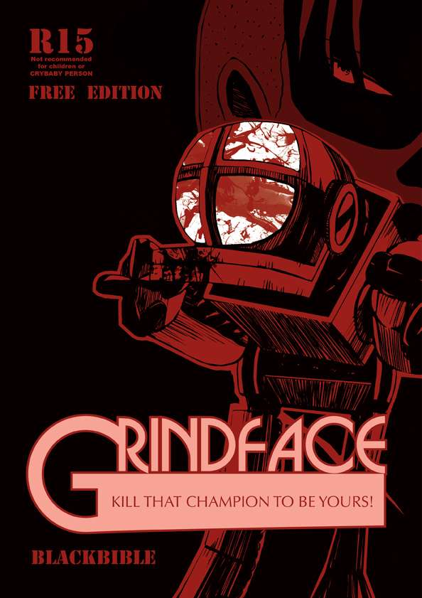(R-15 ONESHOT) GRINDFACE (จบแล้ว)