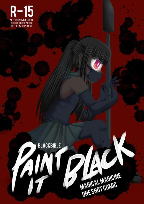 (ONESHOT R-15) PAINT IT BLACK (จบแล้ว)
