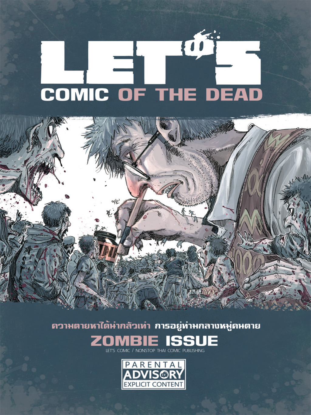 LET'S COMIC OF THE DEAD - ZOMBIE Issue