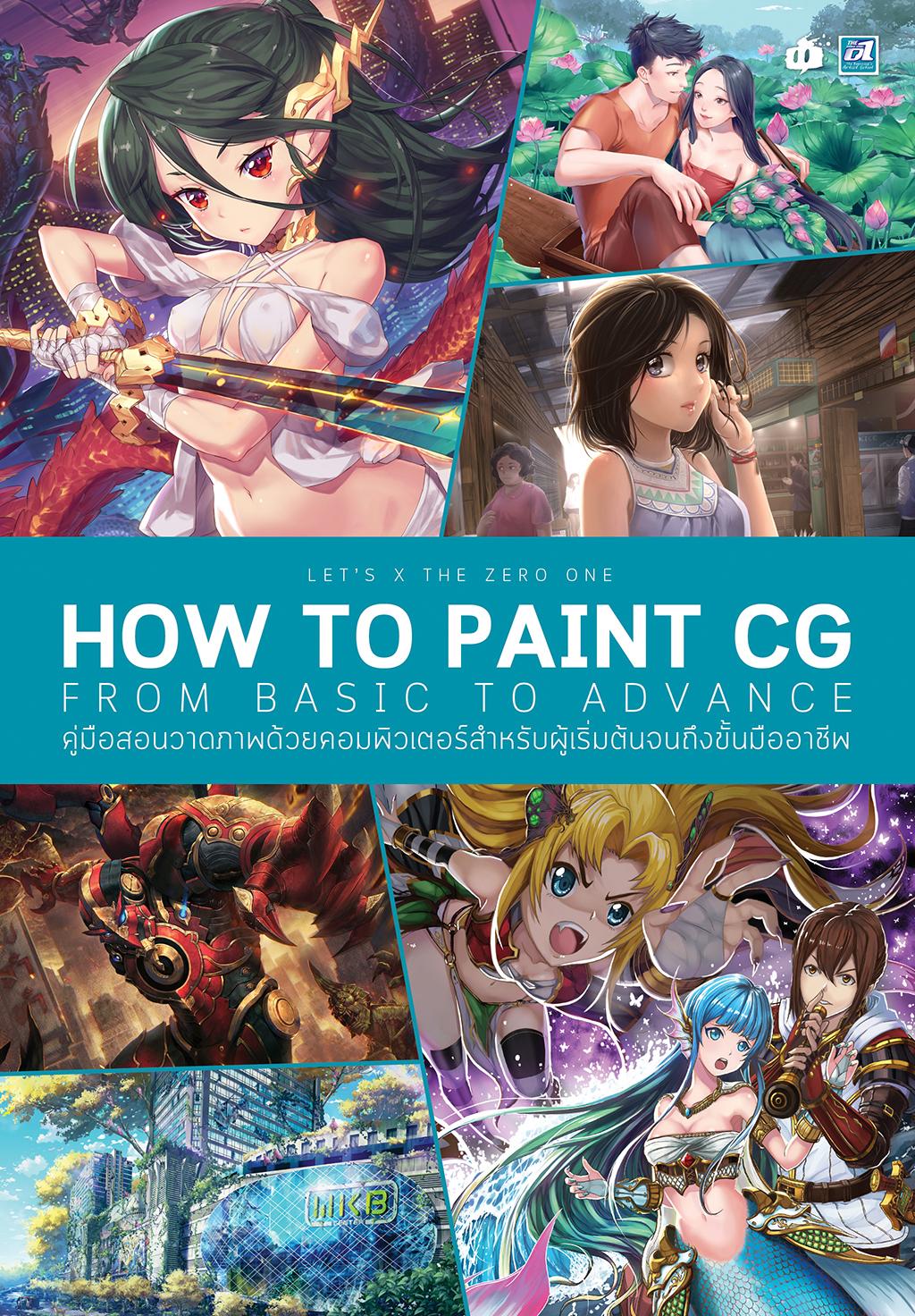 Let's x The Zero One How to Paint CG : From Basic to Advance คู่มือสอนวาดภาพด้วยคอมพิวเตอร์สำหรับผู้