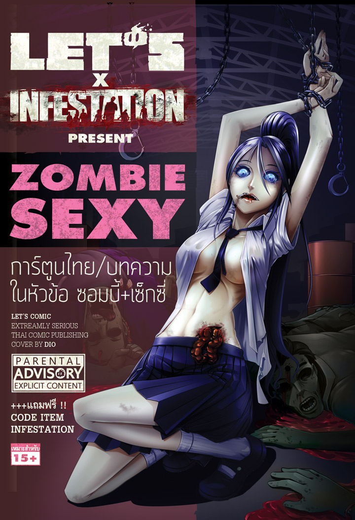 Let's x Infestation: Survival Story ฉบับ ซอมบี้+เซ็กซี่