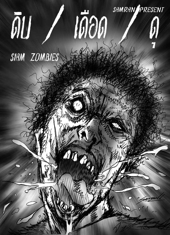 ดิบ/เดือด/ดุ  Siam Zombies