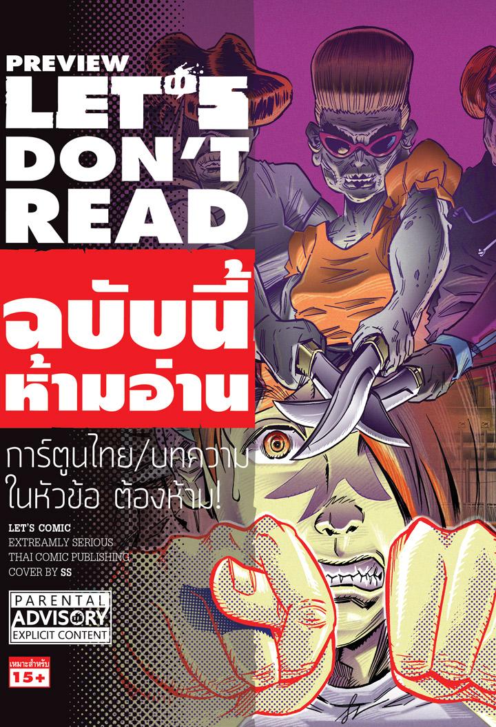 LET'S COMIC Don't Read ฉบับนี้ห้ามอ่าน