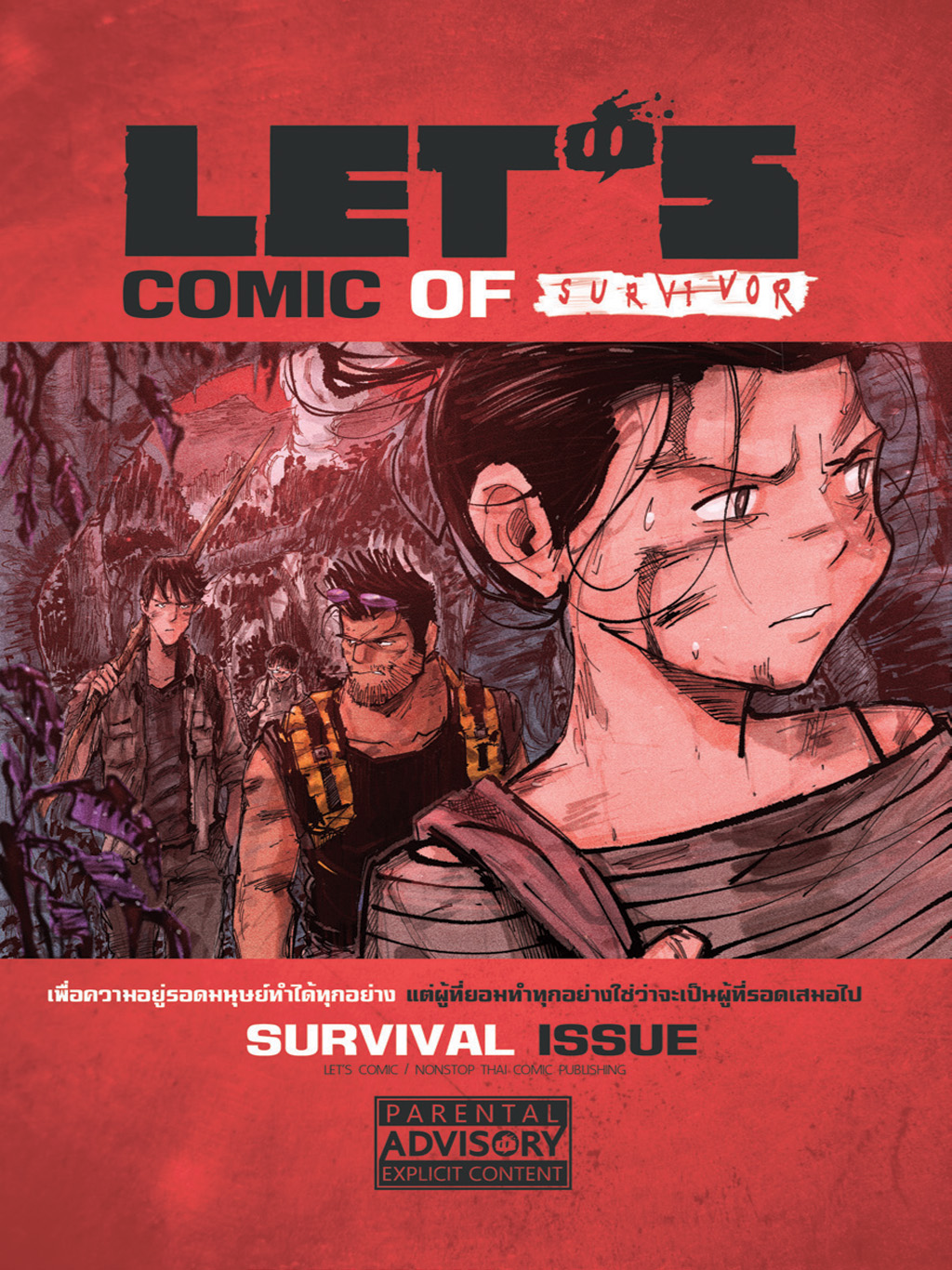 LET'S Comic Of Survivor / Survival Issue 031