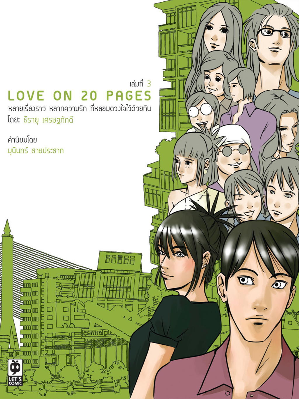 Love on 20 pages เล่มที่ 3