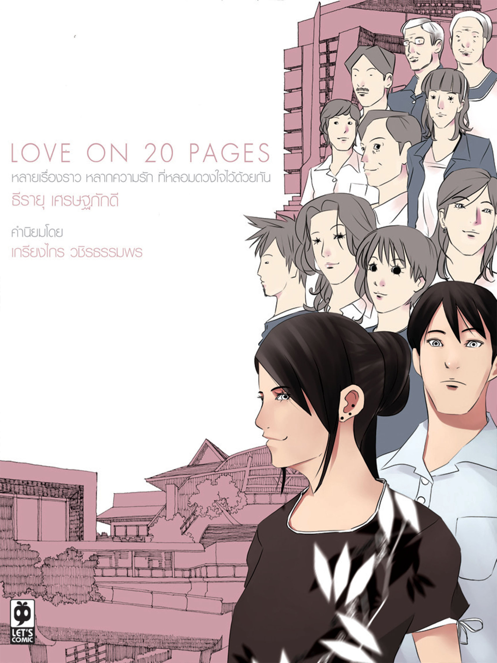 Love on 20 pages เล่มที่ 2