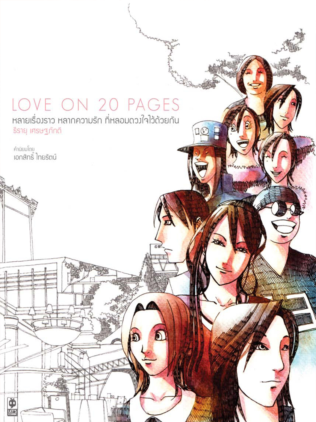 Love on 20 Pages