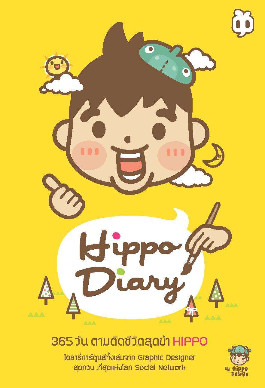 Hippo Diary 365 วันตามติดชีวิตสุดขำ