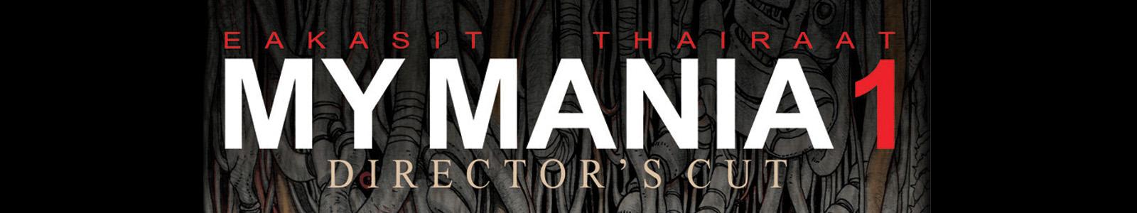 My Mania 1 ฉบับ Director's cut