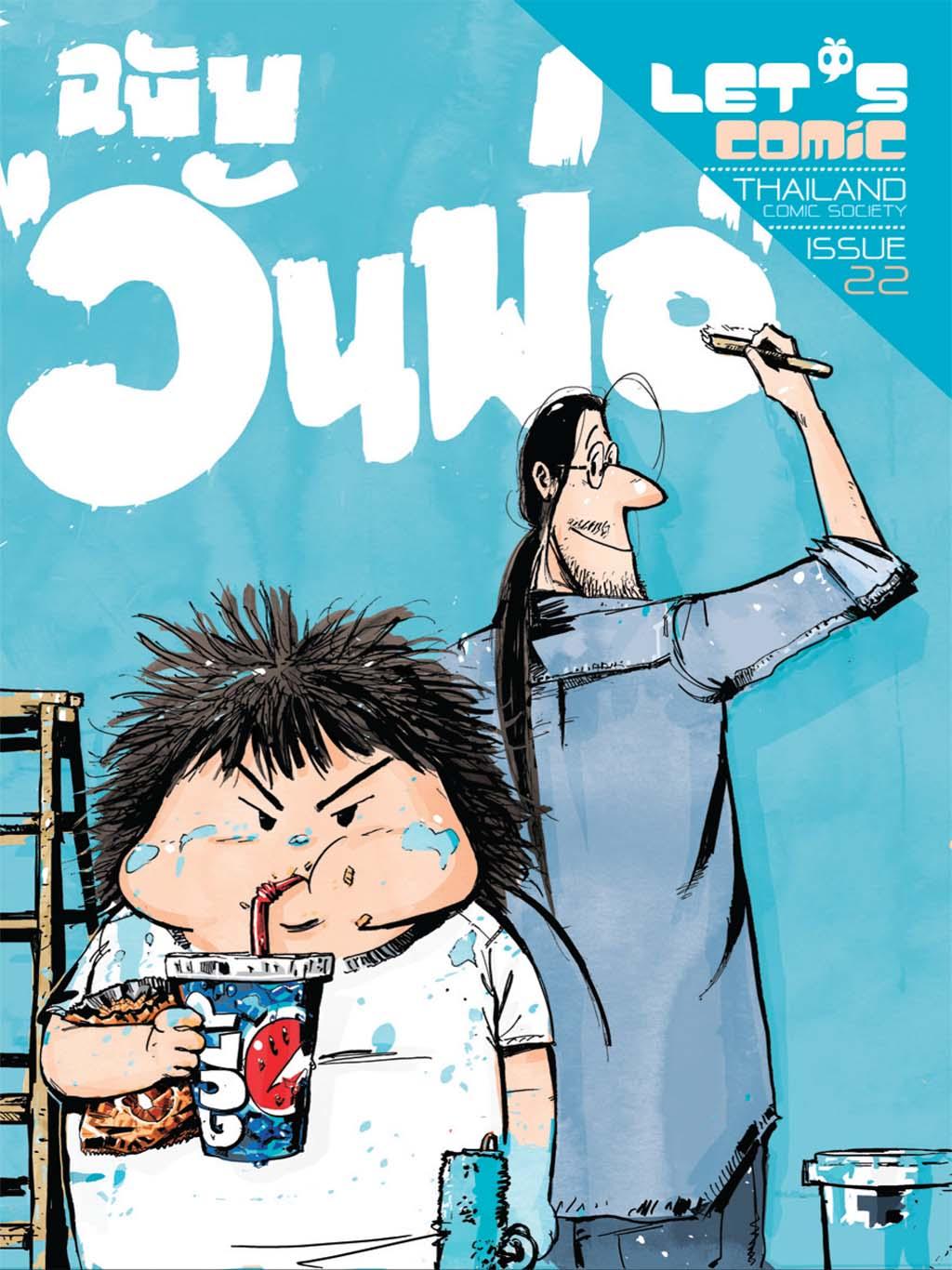 LET'S Comic 22