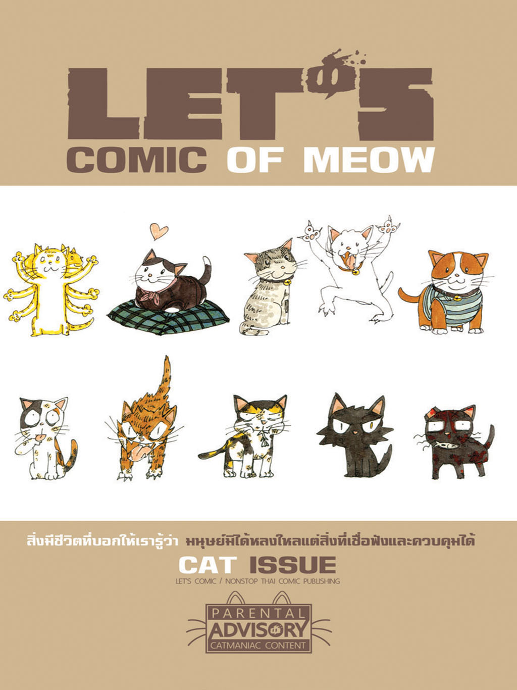 LET'S Comic Of Meow - Cat Issue 030