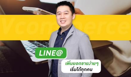 LINE@ เพิ่มยอดขายง่ายๆ เริ่มได้ทุกคน