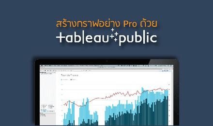 สร้างกราฟอย่าง Pro ด้วย Tableau Public