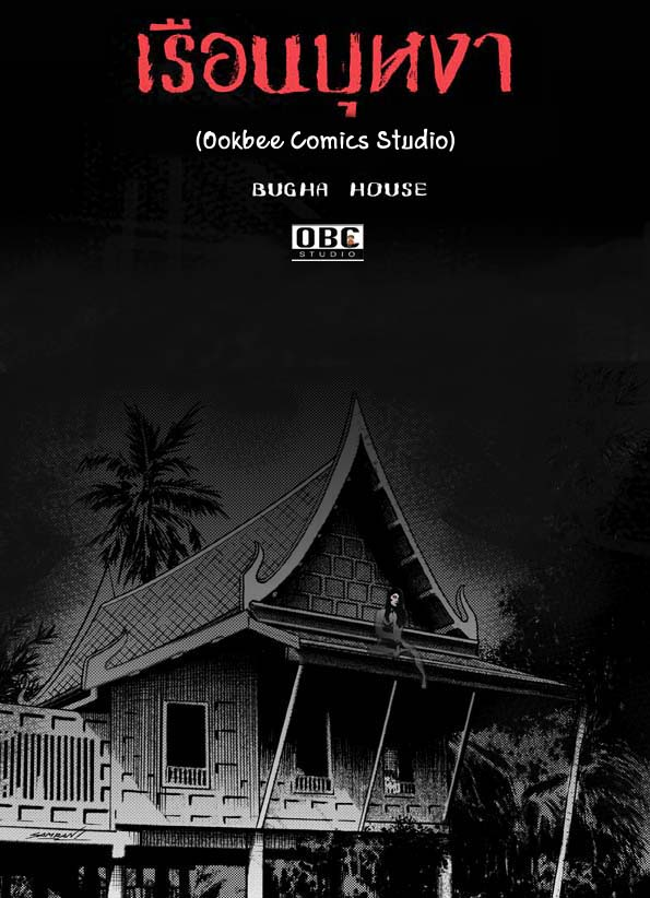 เรือนบุหงา(Ookbee Comics Studio)