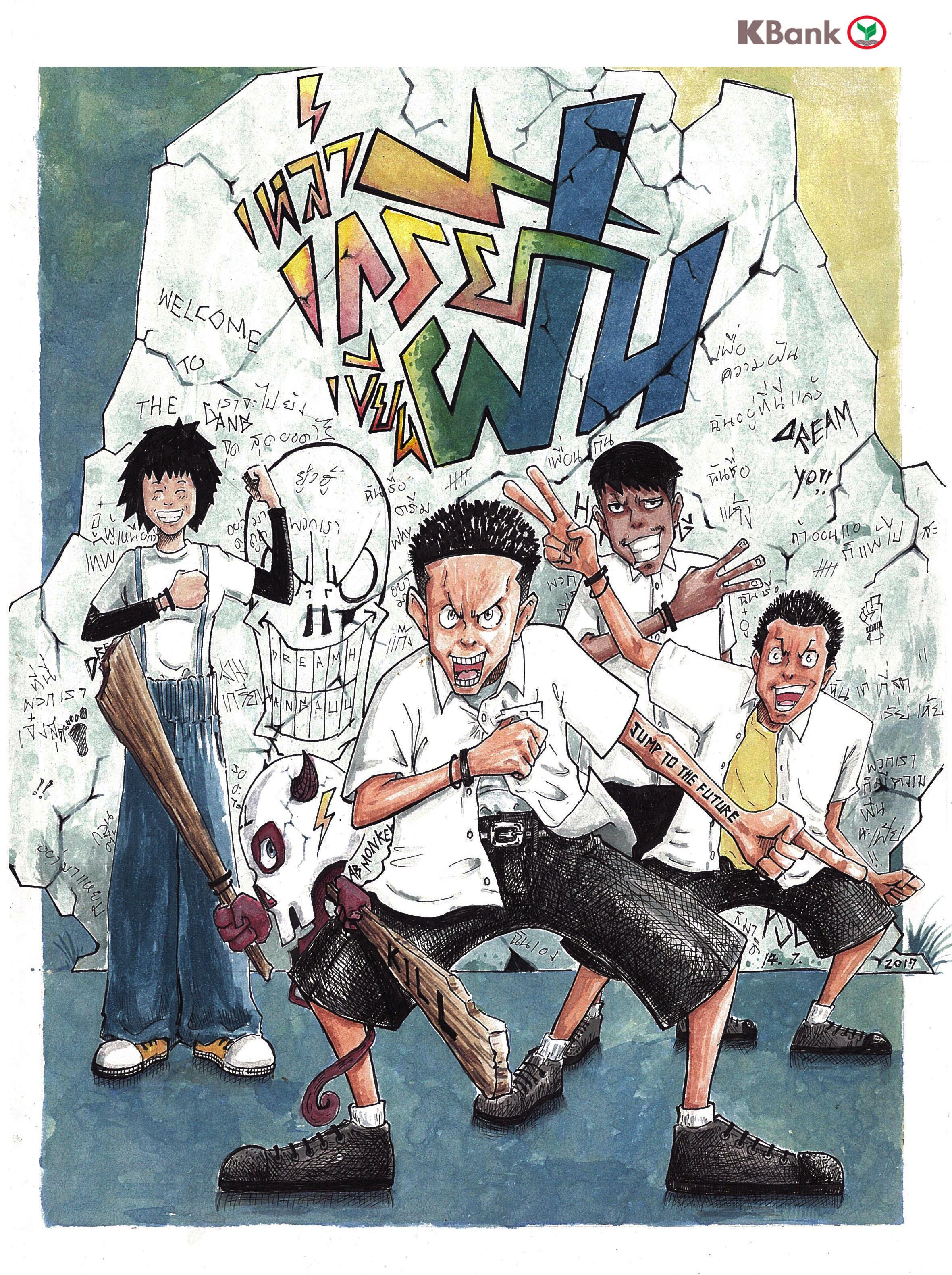 เหล่าเกรียนเขียนฝัน (Kbank Comics Contest)