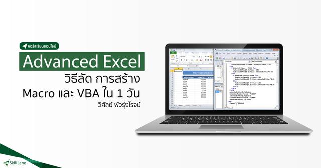 Adv Excel วิธีลัด การสร้าง Macro และ VBA ใน 1 วัน