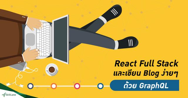 React Full Stack และเขียน Blog ง่ายๆ ด้วย GraphQL