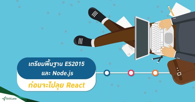 เตรียมพื้นฐาน ES2015 และ Node.js ก่อนจะไปลุย React