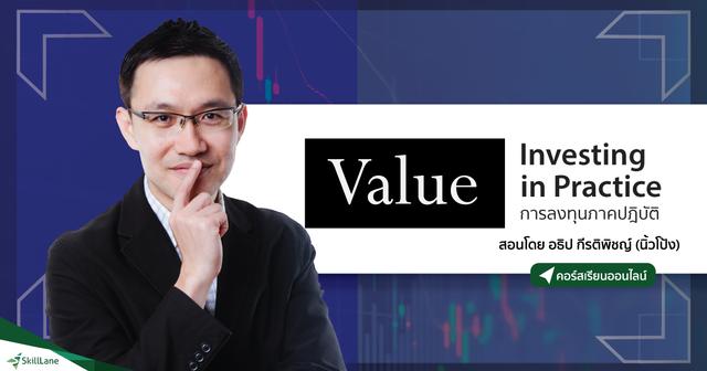 Value Investing in Practice การลงทุนภาคปฎิบัติ