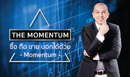 The Momentum ซื้อ ถือ ขาย บอกได้ด้วย Momentum