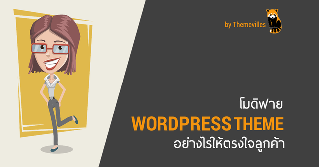 โมดิฟาย WordPress Theme อย่างไรให้ตรงใจลูกค้า
