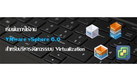 เริ่มต้นการใช้งาน VMware vSphere 6.0