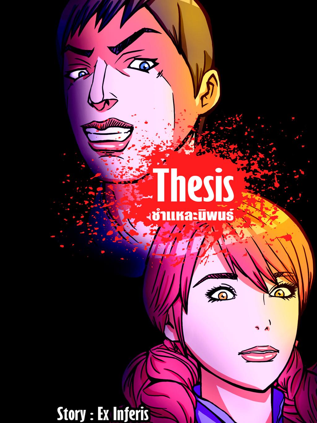 Thesis ชำแหละนิพนธ์