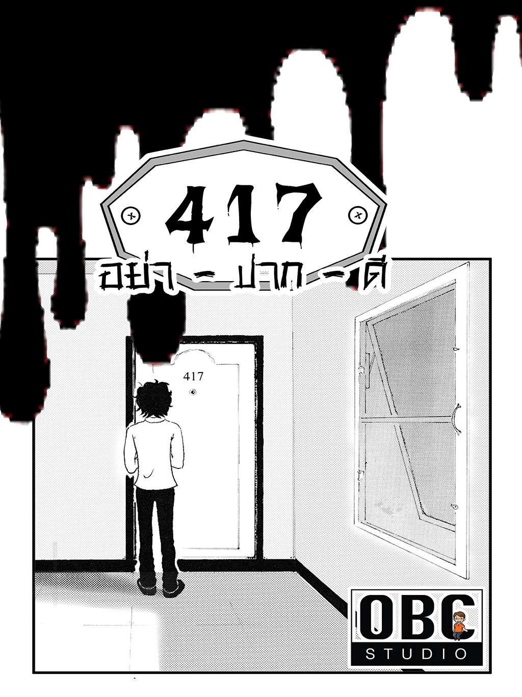 417 อย่า - ปาก - ดี (Ookbee Comics Studio)