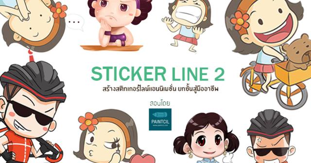 Sticker Line 2 ออกแบบสติกเกอร์ไลน์แอนนิเมชั่น
