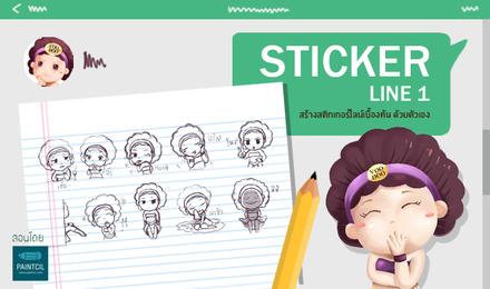 Sticker Line 1 สติกเกอร์ไลน์ ทำได้ด้วยตัวเอง