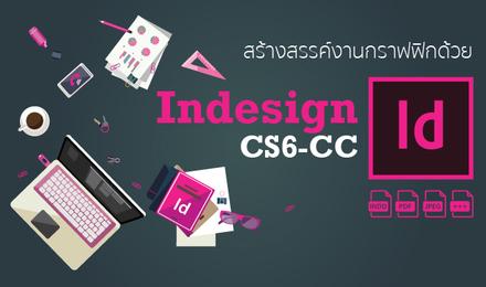 สร้างสรรค์งานกราฟฟิกด้วย Indesign CS6-CC