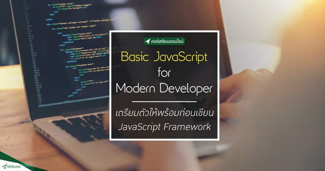 Basic JavaScript for Modern Developer เตรียมตัวให้พร้อมก่อนเขียน JavaScript Framework