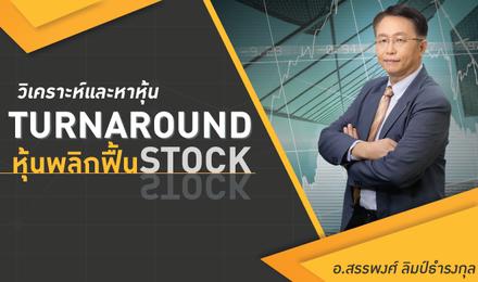 วิเคราะห์และหาหุ้น Turnaround Stock (หุ้นพลิกฟื้น)