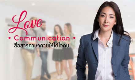 Love Communication สื่อสารภาษากายให้ได้ใจคน