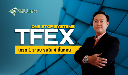 One Stop Systems (TFEX 1 ระบบ เทรดจบใน 4 ขั้นตอน)