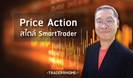 Price Action สไตล์ SmartTrader