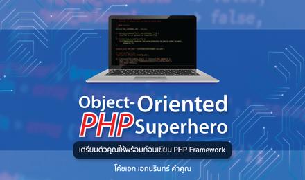 Object-Oriented PHP Superhero เตรียมตัวคุณให้พร้อมก่อนเขียน PHP Framework