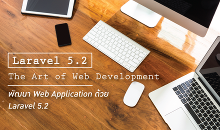 Laravel 5.2 The Art of Web Development พัฒนา Web Application ด้วย Laravel 5.2
