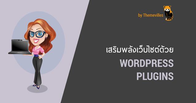 เพิ่มพลังเว็บไซต์ด้วย WordPress Plugins