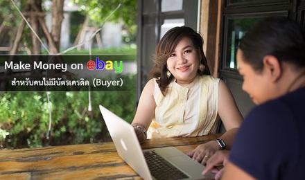 Make Money on eBay (Buyer) สำหรับคนไม่มีบัตรเครดิต