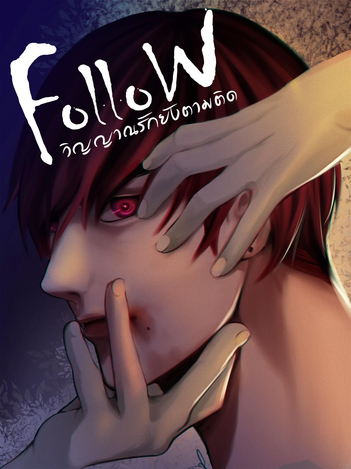 Follow (วิญญาณรักยังตามติด)