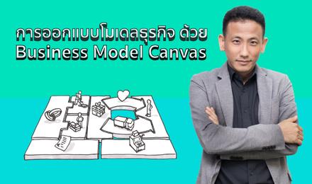 การออกแบบโมเดลธุรกิจด้วย Business Model Canvas