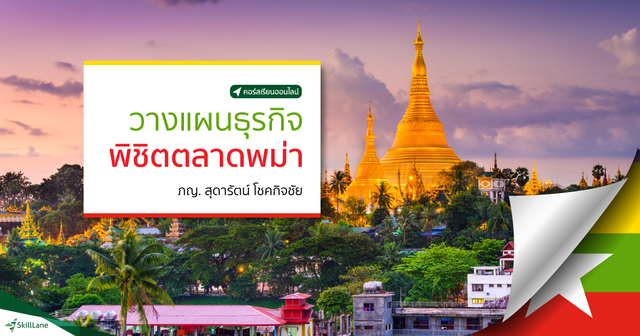 วางแผนธุรกิจ พิชิตตลาดพม่า