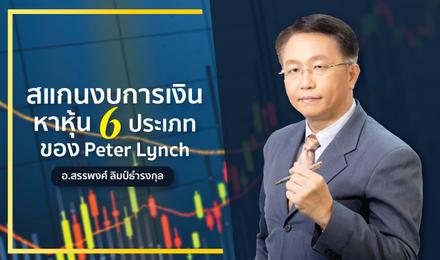 สแกนงบการเงิน หาหุ้น 6 ประเภทของ Peter Lynch