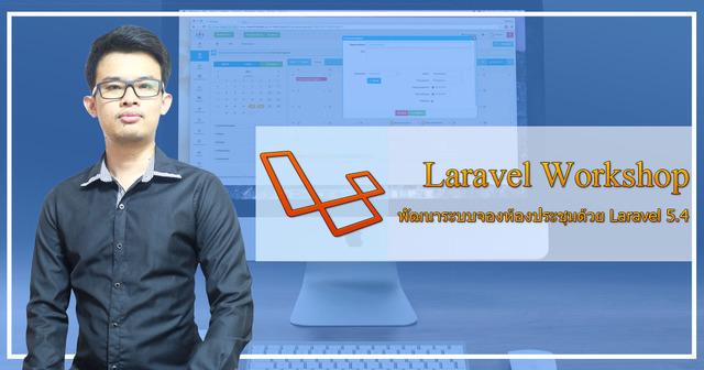 Laravel Workshop - ระบบจองห้องประชุม