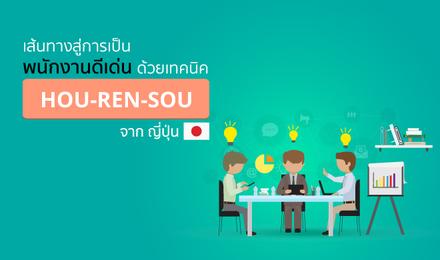 เส้นทางสู่การเป็นพนักงานดีเด่นด้วยเทคนิค HOU-REN-SOU