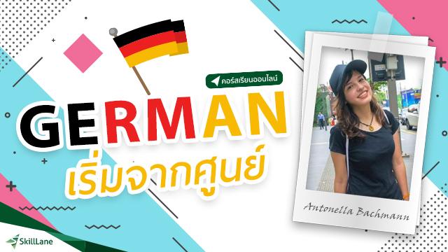 เรียนภาษาเยอรมัน เริ่มต้นจากศูนย์
