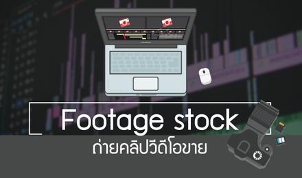 Footage Stock ถ่ายคลิปวีดีโอขาย